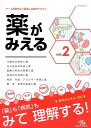 薬がみえる(vol.2) 代謝系の疾患と薬 内分泌系の疾患と薬 産婦人科系の疾患と薬 [ 医療情報科学研究所 ]