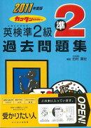 【バーゲン本】英検準2級過去問題集(2011年度版)