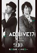 「AD-LIVE 2017」第2巻(鳥海浩輔×中村悠一)【Blu-ray】