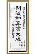 関流和算書大成(第9巻〜第11巻)