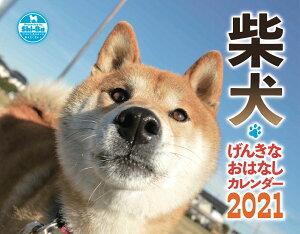 柴犬げんきな おはなしカレンダー2021 [ Shi-Ba編集部 ]