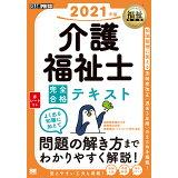 介護福祉士完全合格テキスト(2021年版) (EXAMPRESS 福祉教科書)