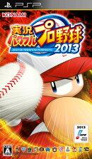 実況パワフルプロ野球2013 PSP版
