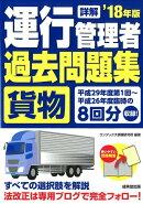 詳解運行管理者<貨物>過去問題集('18年版)