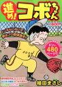 進め!コボちゃん(1) トンネルしないぞ!夢はプロ野球選手!! (まんがタイムマイパルコミックス) [ 植田まさし ]