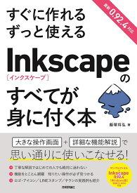 すぐに作れる ずっと使える Inkscapeのすべてが身に付く本 [ 飯塚将弘 ]