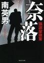 奈落 強請屋稼業 (祥伝社文庫) [ 南 英男 ]