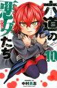 六道の悪女たち(10) (少年チャンピオンコミックス) [ 中村勇志 ]