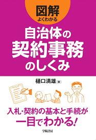 図解 よくわかる自治体の契約事務のしくみ [ 樋口 満雄 ]
