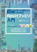 【予約】BIMをもっと活用したい人のための Autodesk Revit ファミリ入門(Revit 2019対応)