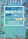 BIMをもっと活用したい人のためのAutodesk Revitファミリ入門 [ 小林美砂子 ]