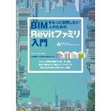 BIMをもっと活用したい人のためのAutodesk Revitファミリ入門