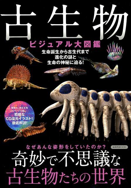 古生物ビジュアル図鑑 奇妙で不思議な古生物たちの世界 (洋泉社MOOK)