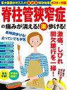 脊柱管狭窄症の痛みが消える!(楽)歩ける! (マキノ出版ムック)