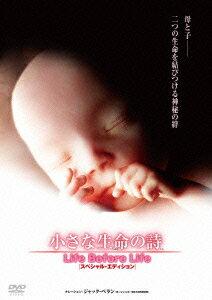 小さな生命の詩 LIFE BEFORE LIFE スペシャル [ (ドキュメンタリー) ]
