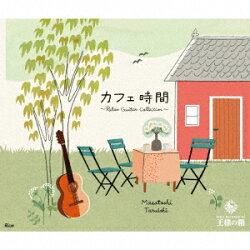 カフェ時間〜Relax Guitar Collection〜