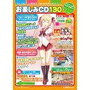お楽しみCD130(萌えきゃら素材集15付)