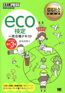 eco検定一発合格テキスト 公式テキスト改訂3版対応 (環境社会教科書) [ 鈴木和男(コンサルタント) ]
