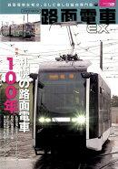 路面電車EX(Vol.12)
