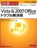 ひと目でわかるMicrosoft Windows Vista & 2007 Of