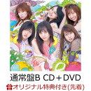 【楽天ブックス限定先着特典】サステナブル (通常盤 CD+DVD Type-B) (生写真付き)