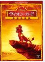 ライオン・ガード/勇者の伝説 DVD(デジタルコピー付き) [ (ディズニー) ]