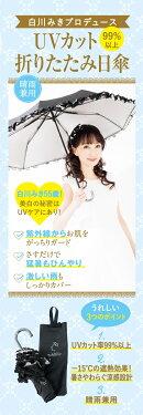 白川みきプロデュース 晴雨兼用 UVカット折りたたみ日傘