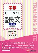 中学 トレーニングノート 英語長文(標準)