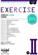 税理士試験に合格するための学校EXERCISE