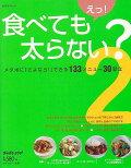 【バーゲン本】えっ!食べても太らない?2