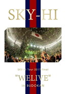 "SKY-HI Tour 2017 Final ""WELIVE"" in BUDOKAN(スマプラ対応)【Blu-ray】"