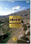 NHK特集 シルクロード デジタルリマスター版 第1部 絲綢之路 Vol.4