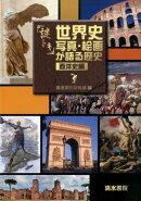 【謝恩価格本】謎トキ世界史 写真・絵画が語る歴史 西洋史編