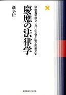 慶應の法律学(商事法)