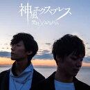 神風エクスプレス (初回限定盤 CD+DVD)