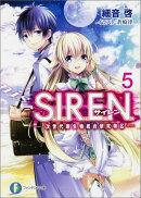 S.I.R.E.N.(5)