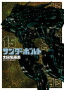 機動戦士ガンダム サンダーボルト(15) (ビッグ コミックス〔スペシャル〕) [ 太田垣 康男 ]