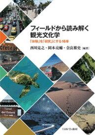フィールドから読み解く観光文化学 「体験」を「研究」にする16章 [ 西川 克之 ]