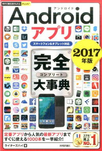 Androidアプリ完全大事典(2017年版) スマートフォン&タブレット対応 (今すぐ使えるかんたんPLUS+)