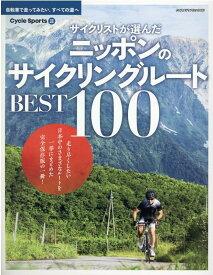 サイクリストが選んだニッポンのサイクリングルートBEST100 (ヤエスメディアムック Cycle Sports特別編集)