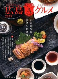 広島Aグルメ(2019) お店選びは、誰にも負けない