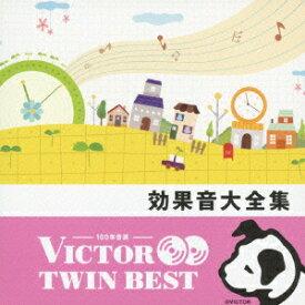 ビクター TWIN BEST::効果音大全集 [ (効果音) ]