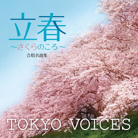 合唱名曲集 『立春〜さくらのころ〜』 [ TOKYO VOICES ]