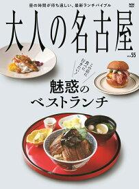 大人の名古屋(vol.55) 魅惑のベストランチ (MH-MOOK)