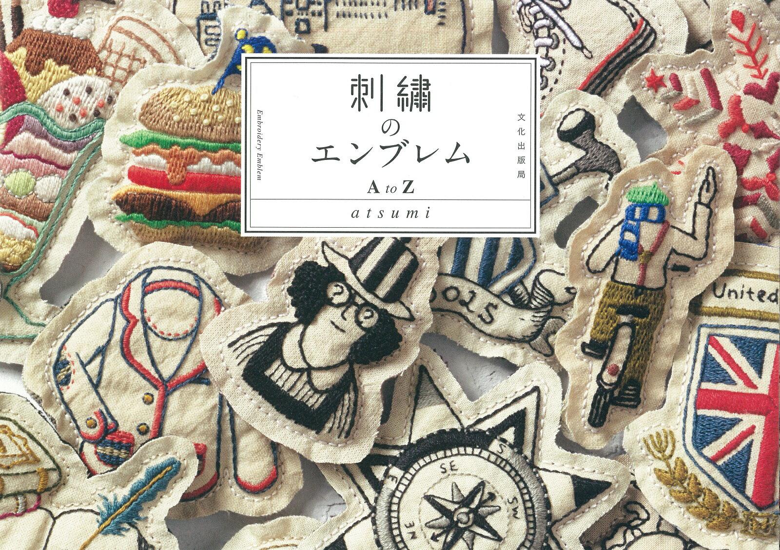 刺繍のエンブレム AtoZ [ atsumi ]