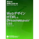 WebデザインHTML&Dreamweaver (デジハリデザインスクールシリーズ)