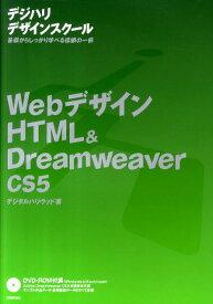 WebデザインHTML&Dreamweaver CS5 (デジハリデザインスクールシリーズ) [ デジタルハリウッド株式会社 ]