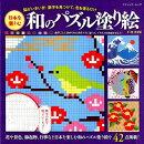 日本を楽しむ和のパズル塗り絵