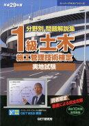 【予約】分野別問題解説集1級土木施工管理技術検定実地試験(平成29年度)