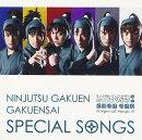 ミュージカル「忍たま乱太郎」忍術学園 学園祭=Special Songs=